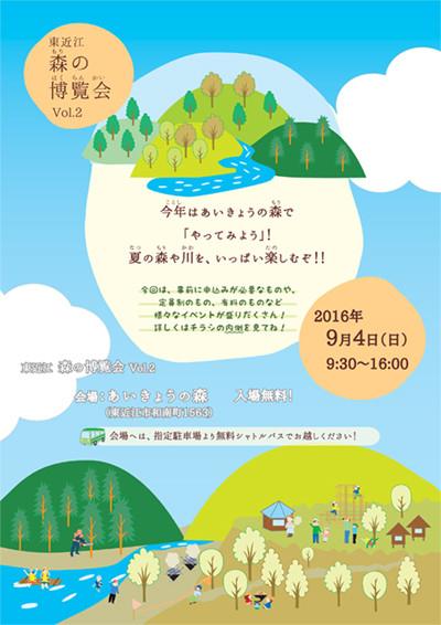 Morihaku1_4